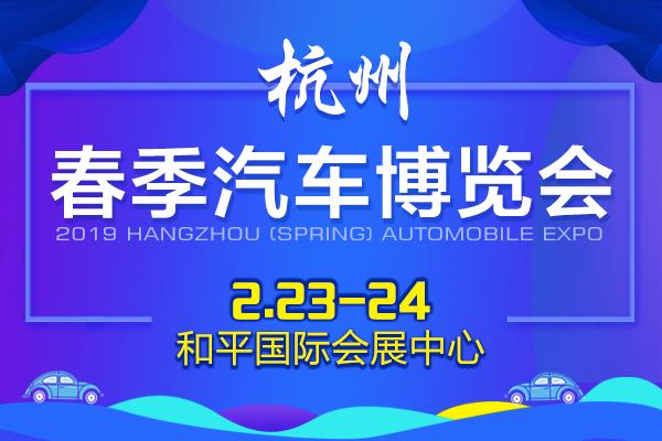 2019杭州春季汽車博覽會