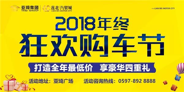 2018龙岩连城年终狂欢购车节