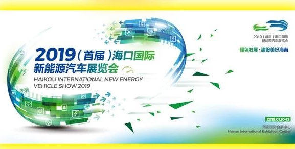 2019(首届)海口国际新能源汽车展览会购票指南
