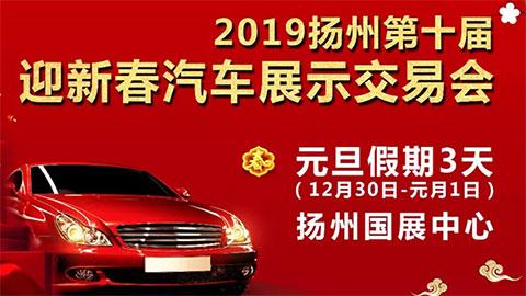 扬州2014年5月车展_扬州车展2019年1月时间安排表-扬州汽车展览会-扬州汽车文化节 ...
