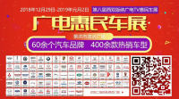 第八届西双版纳广电TV车展参展品牌一览!