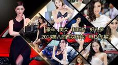 第八届西双版纳广电TV车展 一大波特价热门车型来袭