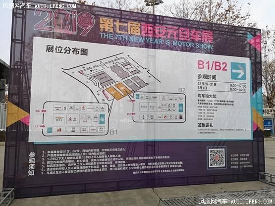 2019第七届西安元旦车展12月29日开幕