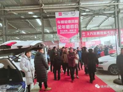 2019徐州新年车展进入最后一天