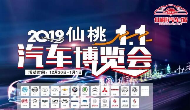 2019仙桃元旦汽车博览会