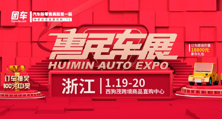 2019杭州第二十四屆惠民車展