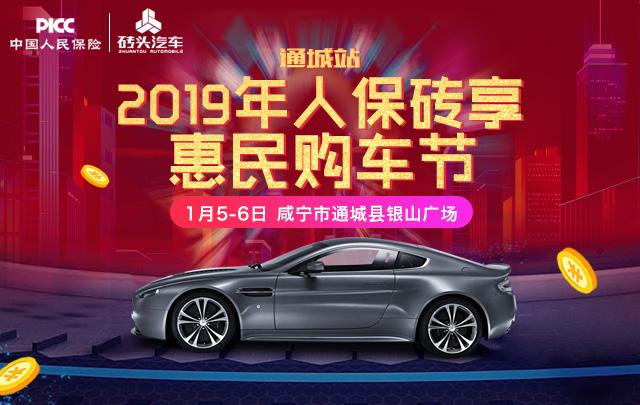 2019年人保砖享惠民购车节-通城站