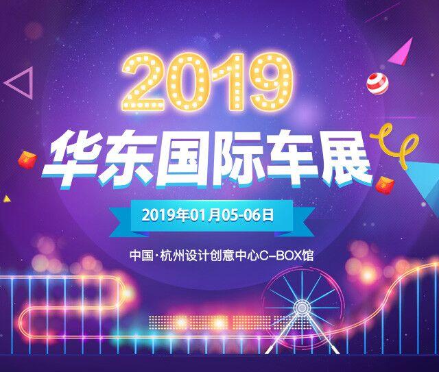 2019華東國際車展