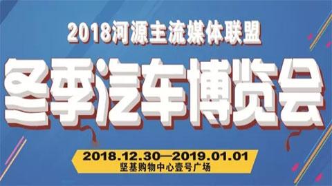2018河源主流媒体联盟冬季汽车博览会