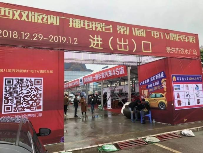 买车,咱版纳人更信赖第八届西双版纳广电惠民车展