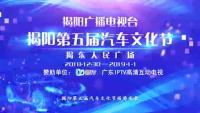 揭阳第五届汽车文化节即将元旦上演!