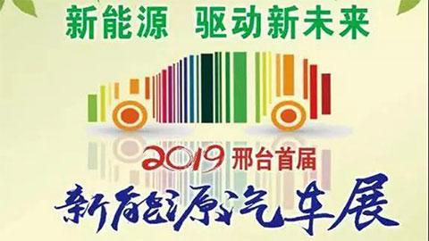 2019邢台首届新能源汽车展