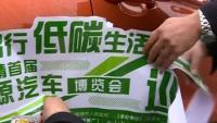 2018曲靖首届新能源汽车博览会举行县(市、区)巡展发车仪式