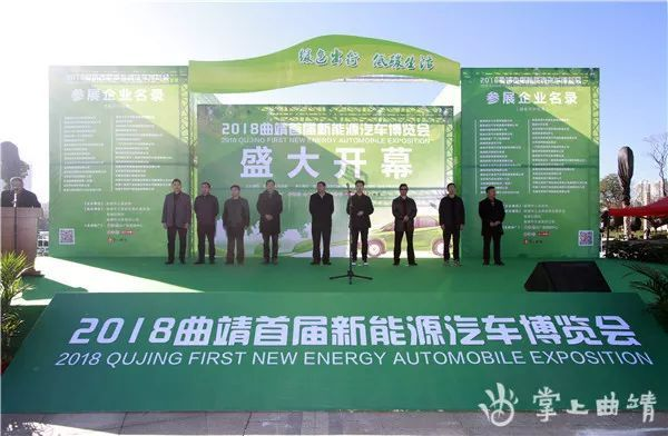 2018曲靖市首届新能源汽车博览会开幕
