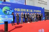 昆明第三届二手车博览会开幕 每天20辆特价限时秒