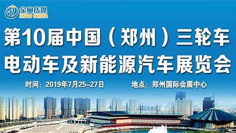 2019第10届中国(郑州)三轮车电动车及新能源汽车展览会