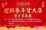 2019济宁新春年货大集暨岁末车展将于1月11日开幕