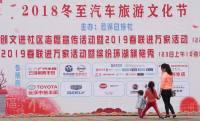 2018云浮冬至汽车旅游文化节有啥好看的