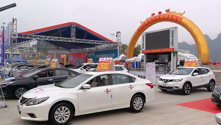 2018云浮冬至汽车旅游文化节昨天开幕!
