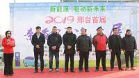 绿牌车大聚会,2019邢台首届新能源汽车展完美落幕!