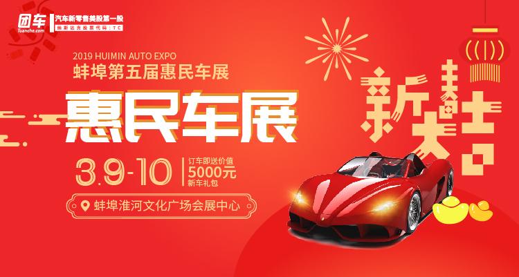 2019蚌埠第五届惠民车展
