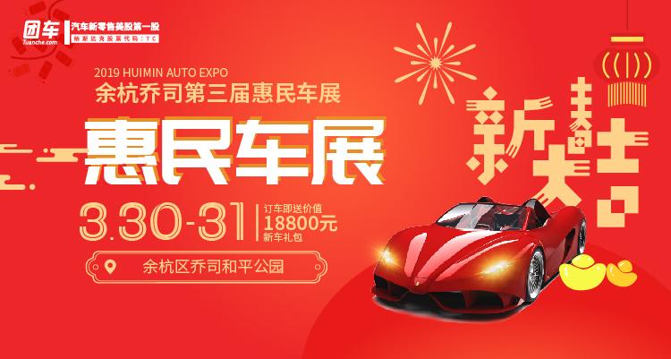 2019余杭喬司第三屆惠民車展