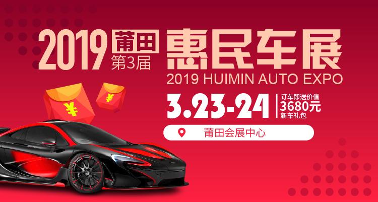 2019莆田第三届惠民车展