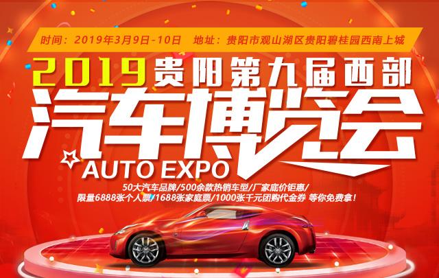 2019贵阳第九届西部汽车博览会
