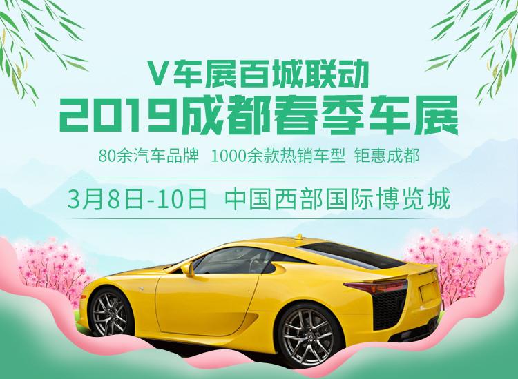 2019成都春季车展
