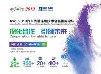 第三屆汽車新材料先進連接技術創新國際論壇將于合肥舉行
