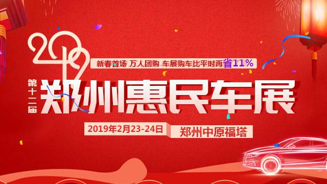 2019第十二届郑州惠民车展