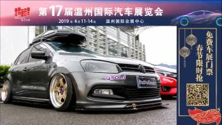 2019第17届温州国际汽车展览会4月11-14日举行