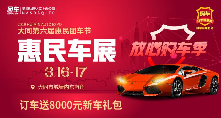 2019大同第六届惠民车展