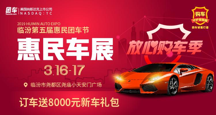 2019臨汾第五屆惠民車展