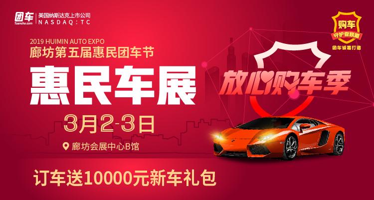 2019廊坊第五届惠民车展