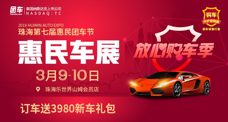 2019珠海第七届惠民车展