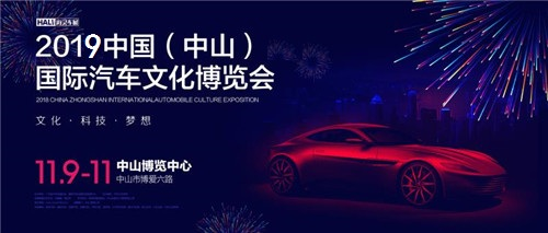 2019中山国际汽车文化博览会