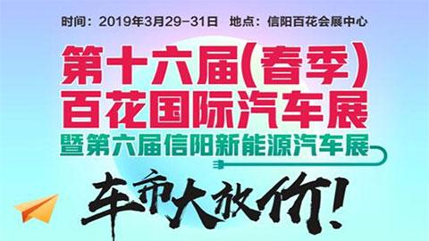 2019第十六届(春季)信阳百花国际汽车展暨第六届信阳新能源汽车展