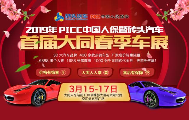 2019年 PICC中国人保暨砖头汽车首届大同春季车展