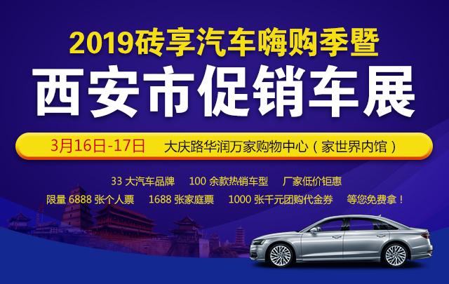 2019砖享汽车嗨购季暨西安市促销车展