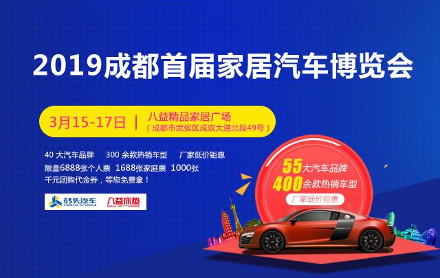 2019成都首届家居汽车博览会