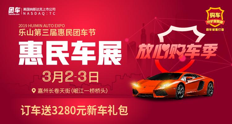 2019乐山第三届惠民车展