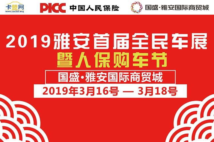 2019雅安首届全民车展暨人保购车节