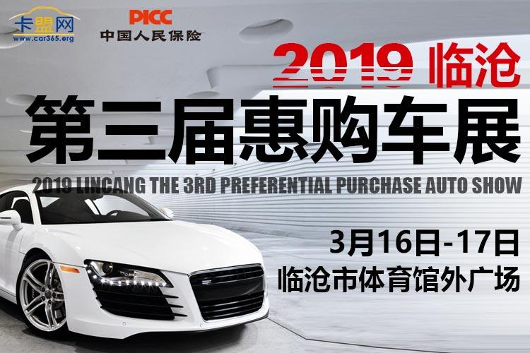 2019临沧首届全民购车节