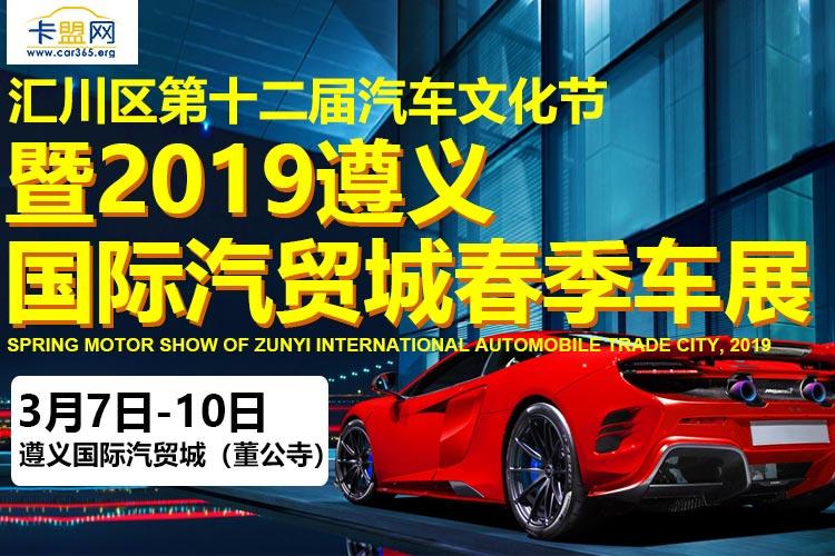 2019遵义国际汽贸城春季车展