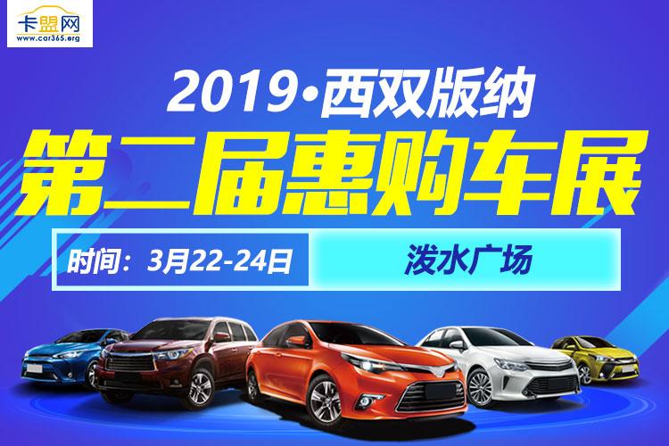 2019西雙版納第二屆全民購車節