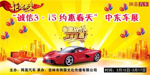 """2019吉林""""诚信315约惠春天""""中东车展"""