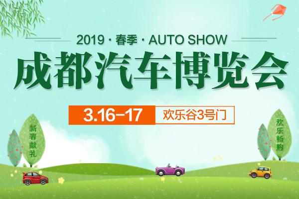 2019年成都春季汽车博览会