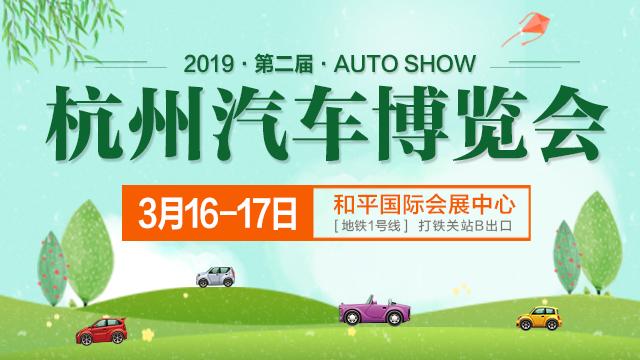 2019第二屆杭州汽車博覽會