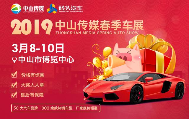 2019中山传媒春季车展